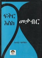 Fiction / ልብ ወለድ