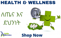 Health & Wellness / ለጤና እና ደህንነት